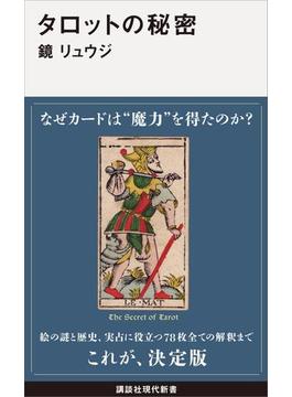 タロットの秘密(講談社現代新書)