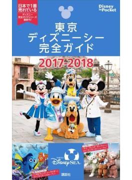 東京ディズニーシー完全ガイド 2017-2018(Disney in Pocket)