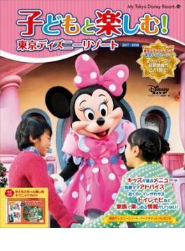 子どもと楽しむ! 東京ディズニーリゾート 2017‐2018(My Tokyo Disney Resort)