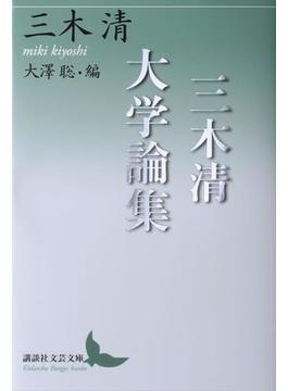 三木清大学論集(講談社文芸文庫)