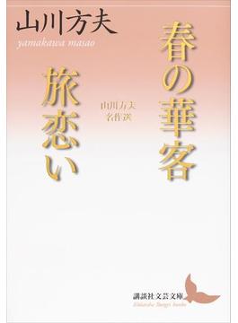 春の華客/旅恋い 山川方夫名作選(講談社文芸文庫)