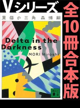 Vシリーズ全10冊合本版(講談社文庫)