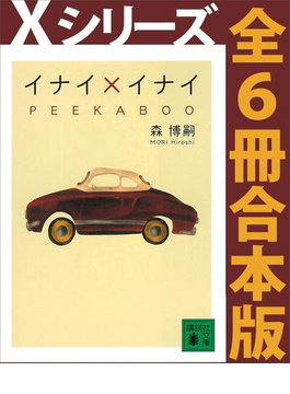 Xシリーズ全6冊合本版(講談社文庫)