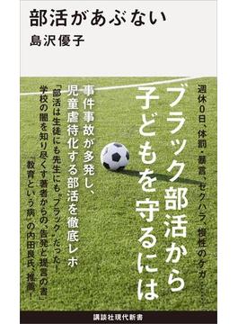 部活があぶない(講談社現代新書)
