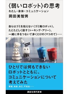 〈弱いロボット〉の思考 わたし・身体・コミュニケーション(講談社現代新書)
