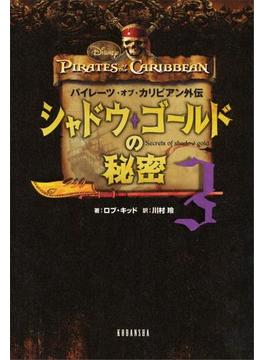 パイレーツ・オブ・カリビアン外伝 シャドウ・ゴールドの秘密(3)(ディズニーストーリーブック)