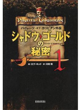 パイレーツ・オブ・カリビアン外伝 シャドウ・ゴールドの秘密(1)(ディズニーストーリーブック)