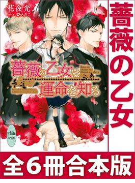 薔薇の乙女 全6冊合本版 電子書籍特典付き(ホワイトハート)