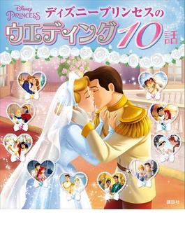 ディズニープリンセスのウエディング 10話(ディズニー物語絵本)