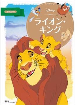 ライオン・キング(ディズニーゴールド絵本)