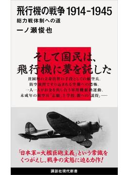 飛行機の戦争 1914-1945 総力戦体制への道(講談社現代新書)