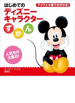 はじめての ディズニーキャラクターずかん(ディズニーブックス)(ディズニー幼児絵本)