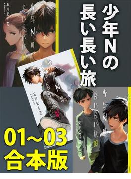 少年Nの長い長い旅 01~03合本版(YA! ENTERTAINMENT)
