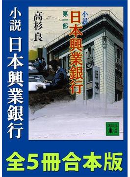 小説 日本興業銀行 全5冊合本版(講談社文庫)