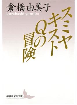 スミヤキストQの冒険(講談社文芸文庫)