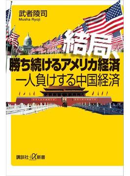 結局、勝ち続けるアメリカ経済 一人負けする中国経済(講談社+α新書)