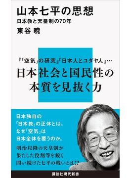 山本七平の思想 日本教と天皇制の70年(講談社現代新書)