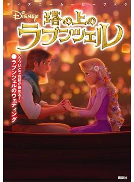 ディズニームービーブック 塔の上のラプンツェル(ディズニーストーリーブック)