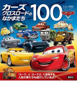 カーズ クロスロードのなかまたち100 (ディズニーブックス)(ディズニー幼児絵本)
