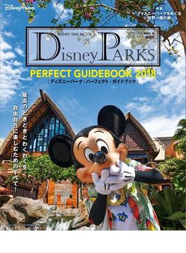 Disney PARKS PERFECT GUIDEBOOK 2018(DISNEY FAN MOOK)
