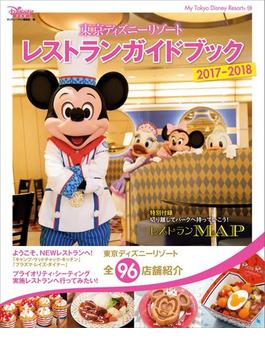 東京ディズニーリゾート レストランガイドブック 2017-2018(My Tokyo Disney Resort)
