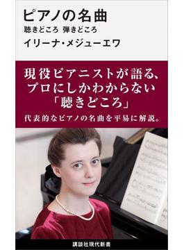 ピアノの名曲 聴きどころ 弾きどころ(講談社現代新書)