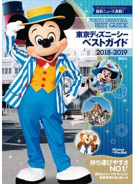 東京ディズニーシーベストガイド 2018-2019(Disney in Pocket)