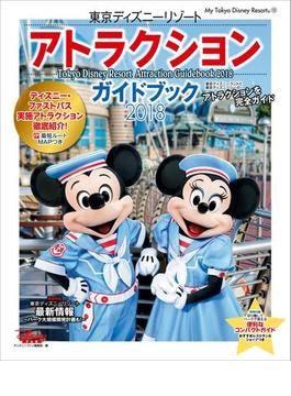 東京ディズニーリゾート アトラクションガイドブック 2018(My Tokyo Disney Resort)