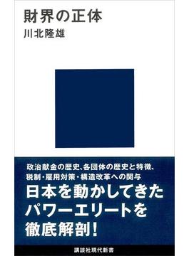 財界の正体(講談社現代新書)