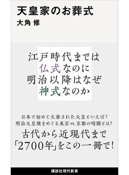 天皇家のお葬式(講談社現代新書)