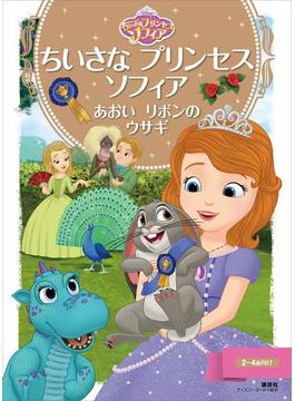 ちいさな プリンセス ソフィア あおいリボンの ウサギ(ディズニーゴールド絵本)