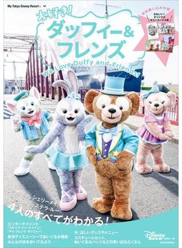 大好き! ダッフィー&フレンズ(My Tokyo Disney Resort)