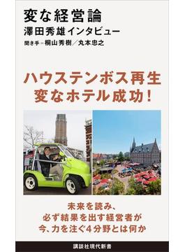 変な経営論 澤田秀雄インタビュー(講談社現代新書)