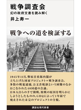 戦争調査会 幻の政府文書を読み解く(講談社現代新書)