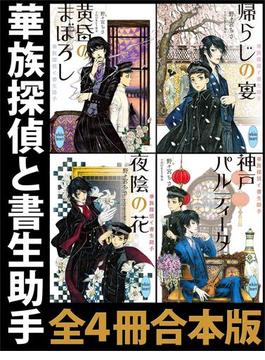 華族探偵と書生助手 全4冊合本版(ホワイトハート)