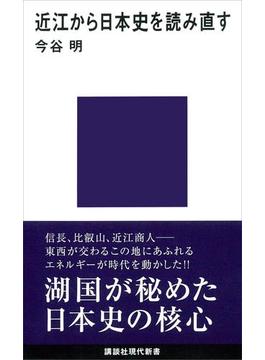 近江から日本史を読み直す(講談社現代新書)