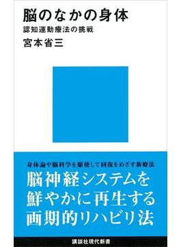 脳のなかの身体 認知運動療法の挑戦(講談社現代新書)