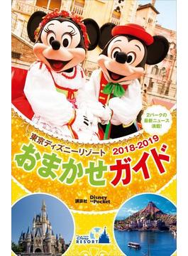 東京ディズニーリゾートおまかせガイド 2018-2019(Disney in Pocket)