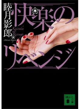 快楽のリベンジ(講談社文庫)