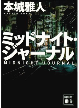 ミッドナイト・ジャーナル(講談社文庫)