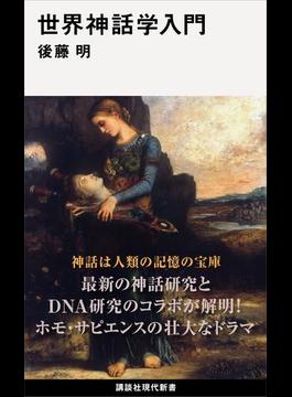 世界神話学入門(講談社現代新書)