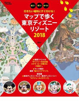 行きたい場所にすぐ行ける! マップで歩く 東京ディズニーリゾート 2018(Disney in Pocket)