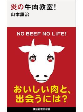 炎の牛肉教室!(講談社現代新書)