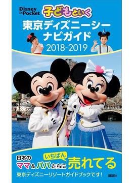 子どもといく 東京ディズニーシー ナビガイド 2018-2019(Disney in Pocket)