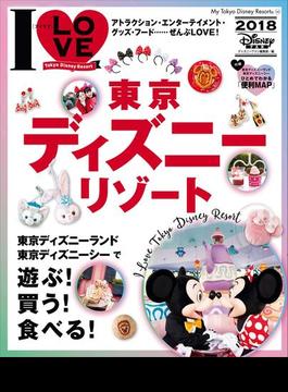 I LOVE 東京ディズニーリゾート 2018(My Tokyo Disney Resort)