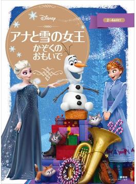 アナと雪の女王 かぞくの おもいで(ディズニーゴールド絵本)