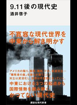 9.11後の現代史(講談社現代新書)