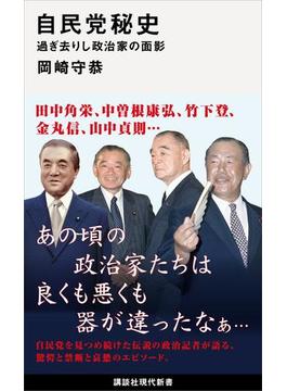 自民党秘史 過ぎ去りし政治家の面影(講談社現代新書)