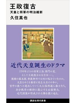 王政復古 天皇と将軍の明治維新(講談社現代新書)