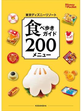 東京ディズニーリゾート 食べ歩きガイド 200メニュー(Disney in Pocket)